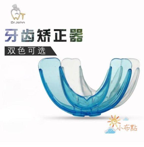 牙齒矯正器牙齒矯正器 隱形正畸保持器齙牙拳擊護齒 防磨牙套全館免運