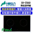 【fami】豪山 IH爐微晶調理爐 雙爐大加熱區 IH-2360