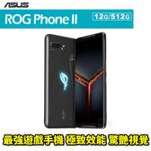 【跨店消費滿$12000減$1200】ASUS ROG Phone II ZS660KL 12G/512G 電競智慧型手機 24期0利率 免運費