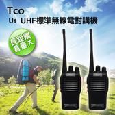 《一打就通》 TCO UHF標準無線電對講機 T-U1 《兩支》【對講機】