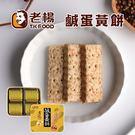 老楊.鹹蛋黃餅禮盒(蛋素)*預購*﹍愛食網