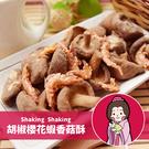 搖搖菇.黑胡椒櫻花蝦香菇酥(70g/包,共兩包)﹍愛食網