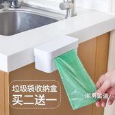 優惠兩天-紙巾架垃圾袋收納盒壁掛塑料盒子長方形購物袋抽取整理盒廚房塑料袋收納買2送1