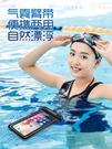 防水袋 手機防水袋潛水套可觸屏溫泉游泳氣囊漂浮密封防塵袋蘋果華為通用