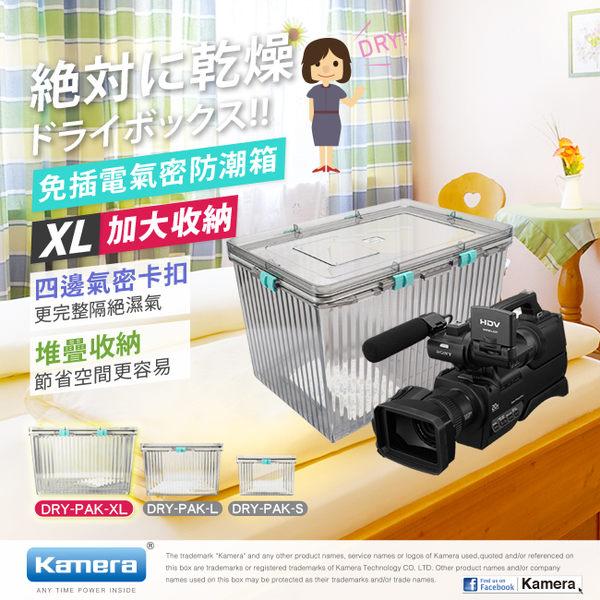 放肆購 Kamera XL型 免插電氣密防潮箱 防潮盒 密封箱 送 乾燥劑 除濕 相機 手機 DV 鏡頭 台灣製