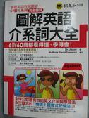 【書寶二手書T1/語言學習_HKH】圖解英語介系詞大全_Dr.Jason
