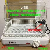 烘碗機小型台式消毒櫃殺菌烘乾碗櫃餐具碗筷茶具收納保潔  名購居家 ATF
