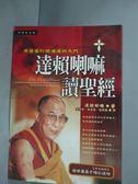 【書寶二手書T4/宗教_HSQ】達賴喇嘛讀聖經_達賴喇嘛