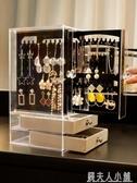 壓克力耳環盒子透明耳釘戒指手鐲整理收納盒防塵掛飾品展示架 錢夫人