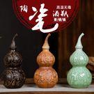 1斤陶瓷復古擺件葫蘆空白酒瓶子一斤裝飾酒...