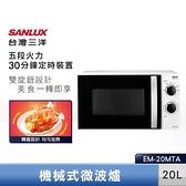 【南紡購物中心】SANLUX 台灣三洋 20公升 機械式微波爐 EM-20MTA 五段微波火力