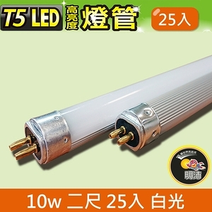 HONEY COMB LED T5-2尺10w 白光高亮燈管 25入