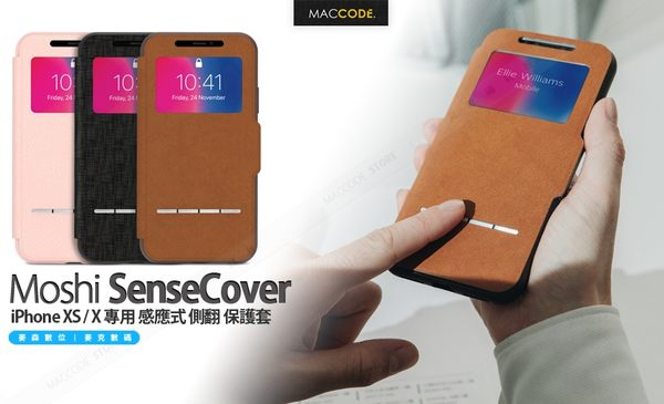 Moshi SenseCover iPhone XS / X 專用 感應式 側翻 保護套 公司貨