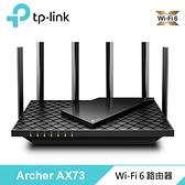 【TP-LINK】Archer AX73(US) AX5400 雙頻 Wi-Fi 6 路由器