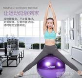 健身球瑜伽球加厚防爆初學者孕婦分娩平衡瑜珈大球球『潮流世家』
