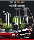 酒杯 紅酒杯套裝醒酒器家用6只水晶高腳杯玻璃酒具葡萄酒杯一對2個歐式【快速出貨】