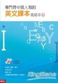 專門替中國人寫的英文課本高級本(上冊)