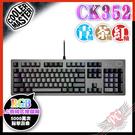 [ PCPARTY ] CoolerMaster CK352 LC軸 RGB 機械式電競鍵盤