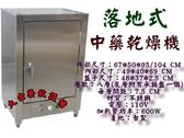 台製8層不銹鋼乾燥機烤箱/落地型中藥乾燥機/不銹鋼(#304)8盤乾燥機/低溫乾燥機/大金