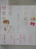 【書寶二手書T9/漫畫書_CN2】現在如何呢?正在戀愛中。_ぺんたぶ,  丁雍