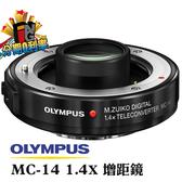 【24期0利率】OLYMPUS MC-14 Tele Converter (1.4X加倍鏡) 元佑公司貨