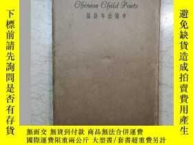 二手書博民逛書店中國幼年詩話(Chinese罕見Child Poets)【緞面精