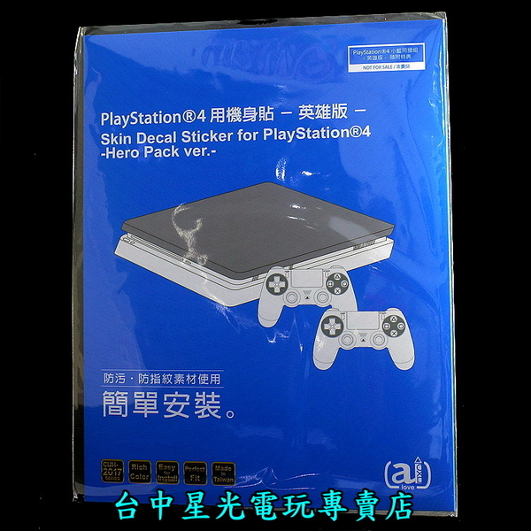 【PS4週邊 可刷卡】☆ SONY原廠授權 PS4主機專用 2017型 Slim版 小藍機身貼 痛貼 ☆【英雄版】