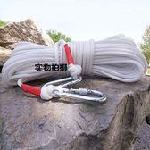 鋼絲芯逃生繩安全繩消防家用救生繩子捆綁繩戶外攀巖登山繩捆綁繩  花間公主