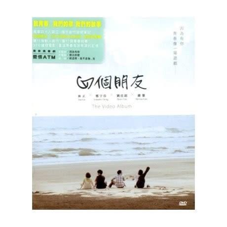 四個朋友 DVD  (購潮8)