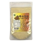台灣老薑粉(100g)【天然磨坊】