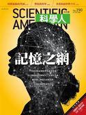 科學人雜誌 12月號/2017 第190期:記憶之網
