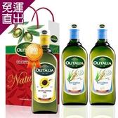 Olitalia 奧利塔玄米油禮盒 1組送葵花油1罐【免運直出】