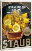 用STAUB鑄鐵鍋做熱甜點:舒芙蕾、蘋果派、熔岩蛋糕、法式土司…所有大師級點...