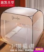 新款蚊帳家用免安裝1.5m1.8床1.2米防摔兒童拉鏈可折疊蒙古包紋帳CY『小淇嚴選』