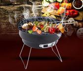 【雙11】迷你戶外折疊便攜燒烤爐木炭燒烤架野餐爐家用燒烤爐碳冰包爐免300