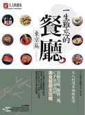 (二手書)一生難忘的餐廳【東京篇】.大人的週末編輯嚴選:頂級美味、服務一流、CP值..