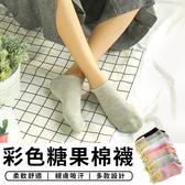 【台灣現貨 A095】 彩色糖果襪 日系素色短襪 淺口短襪 船型短襪 淺口襪 隱形襪 女棉襪 襪子