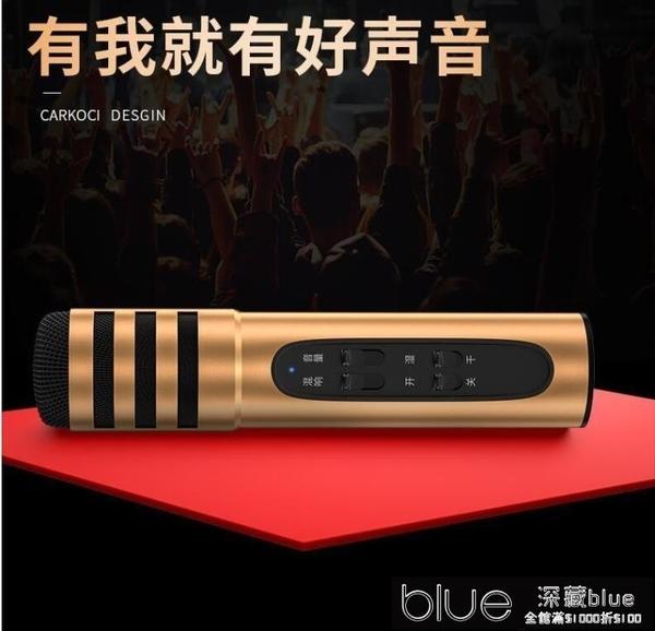 麥克風 麥克風 K歌神器唱吧神器蘋果安卓手機話筒通用直播設備 唱歌手機專用