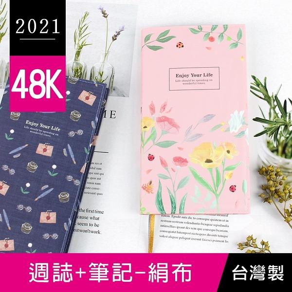 珠友 BC-50462 2021年48K週誌+筆記/週計劃/日誌手帳/行事曆手札-絹布