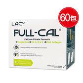 專品藥局 GNC 健安喜 LAC Full-Cal優鎂鈣 60包(檸檬酸鈣+鎂)【2011113】