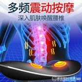 腰部按摩器理療頸椎全身多功能家用腰間盤脊椎矯正揉捏腰椎按摩儀    (圖拉斯)