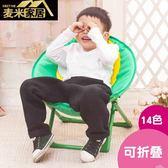 兒童折疊沙灘椅子躺椅小號月亮椅坐椅懶人椅卡通椅靠背椅寶寶座椅 全館免運 igo