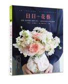(二手書)日日花藝:送禮X居家裝飾x婚禮x節日,30種花束設計定格全圖解