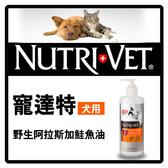 【力奇】寵達特 犬用野生阿拉斯加鮭魚油6.5fl.oz(192ml)【效期2021.05】可超取 (F001A06)