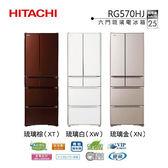《日立HITACHI》561L日製六門變頻智慧控制冰箱 RG570HJ (送安裝定位+舊機處理)
