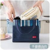 飯盒袋手提包韓版清新保溫防水帆布飯袋子女大號裝提帶飯的便當包『潮流世家』