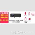 投影儀家用小型便攜式高清4K無線同屏可以...