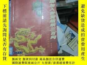 二手書博民逛書店罕見中國加入世貿組織三百問Y222530 陳東林 三聯書店上海分