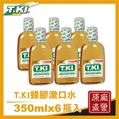 【T.KI】蜂膠漱口水350mlx6瓶【超商寄件單筆限購1組】