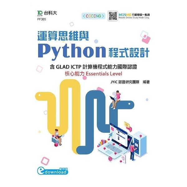 運算思維與Python程式設計(含GLAD ICTP計算機程式能力國際認證核心能力Essentials Level)(範例download)